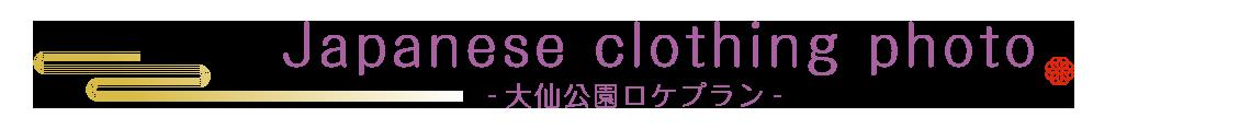 大阪和装フォトウェディングプラン|梅田式場内