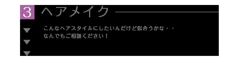 和装・着物レンタルアンジューノ|大仙公園フロー3