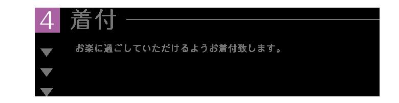 和装・着物レンタルアンジューノ|大仙公園フロー4