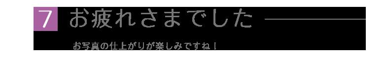 和装・着物レンタルアンジューノ|大仙公園フロー7